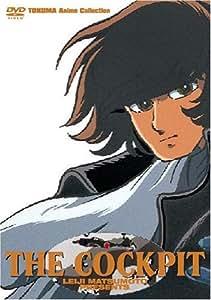 TOKUMA Anime Collection『ザ・コックピット』 [DVD]