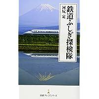 鉄道ふしぎ探検隊 (日経プレミアシリーズ)