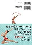 表現スポーツのコンディショニング 新体操・フィギュアスケート・バレエ編 (強くなるコアトレ) 画像