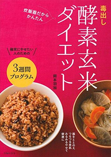 毒出し酵素玄米ダイエット...