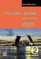 Russkij Suvenir: Uchebnyj Kompleks po RKI: 1. Workbook (Russkij Suveniruchebnyj Komple)