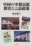 中国の少数民族教育と言語政策