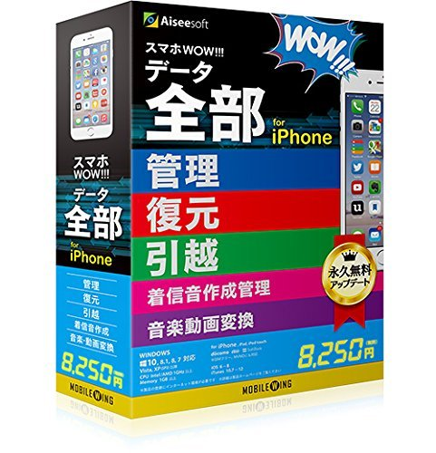 スマホWOW!!! データ全部 for iPhone【データ管理/データ復元/データ引越/着信音作成管理/音楽動画変換永久無料アップデート対応】