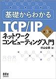 基礎からわかるTCP/IP ネットワークコンピューティング入門 第3版