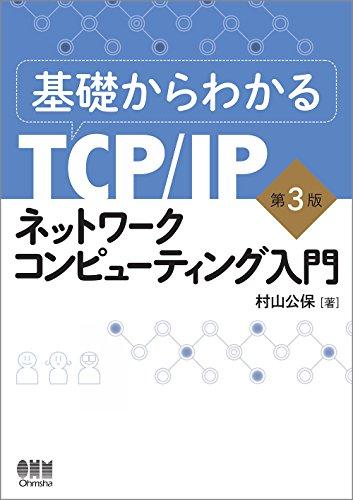基礎からわかるTCP/IP ネットワークコンピューティング入門 第3版の詳細を見る