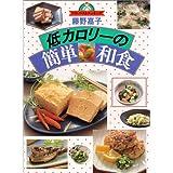 低カロリーの簡単和食 (マイ・ベストクッキング)