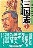 三国志―完結編 (第2巻) (MF文庫 (7-32))