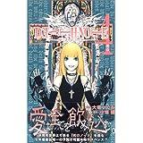 DEATH NOTE (4) (ジャンプ・コミックス)