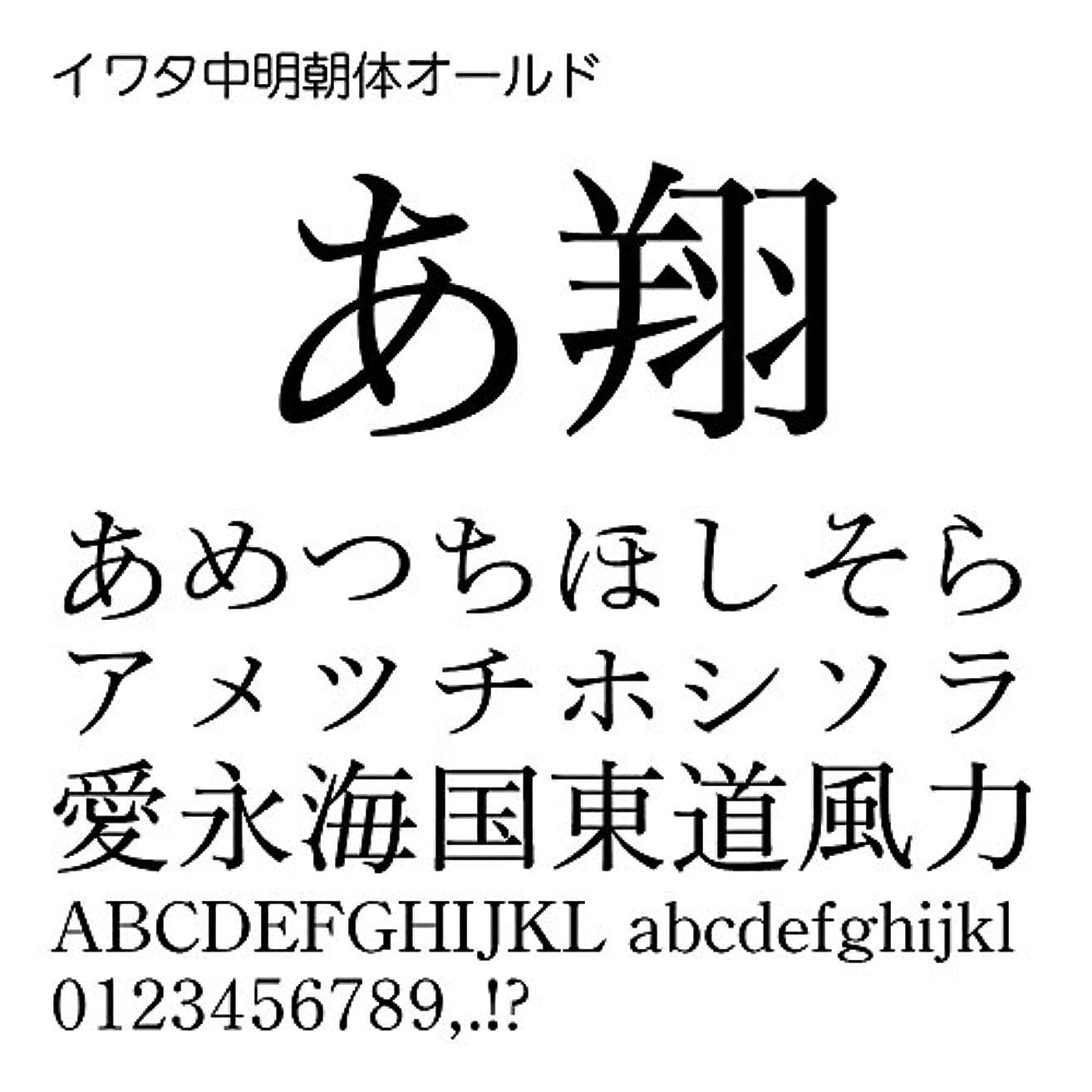 注釈を付けるカカドゥ樹木イワタ中明朝体オールド TrueType Font for Windows [ダウンロード]