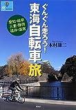 ぐんぐん走ろう!東海自転車旅―愛知・岐阜・三重・静岡・福井・滋賀 (爽BOOKS)