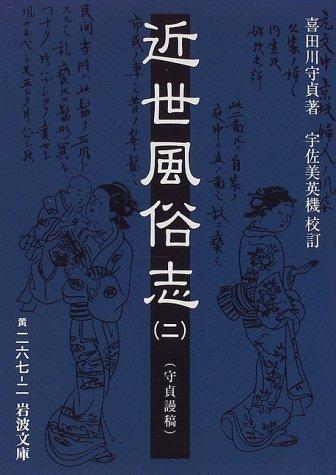 近世風俗志―守貞謾稿 (2) (岩波文庫)の詳細を見る