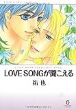 LOVE SONGが聞こえる / 祐也 のシリーズ情報を見る