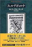 フェルディドゥルケ (平凡社ライブラリー)