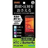 レイ・アウト au HTC J Butterfly HTL23用 さらさらタッチ反射・指紋防止フィルム RT-HTL23F/H1