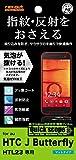 レイ・アウト HTC J Butterfly HTL23 フィルム さらさらタッチ反射・指紋防止フィルム RT-HTL23F/H1