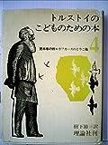 トルストイのこどものための本 (4) 読本巻の4―王さまのあたらしいきもの 木はどうやってあるいていくか ライオンとろば