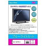 メディアカバーマーケット Acer KA270Hbid [27インチ(1920x1080)]機種用 【ブルーライトカット 反射防止 指紋防止 気泡レス 抗菌 液晶保護フィルム】