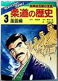 柔道の歴史―嘉納治五郎の生涯〈第3巻 風雲編〉 (本友コミックス)