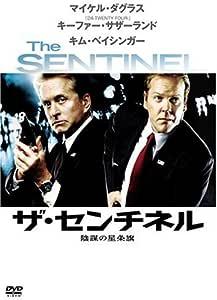 ザ・センチネル 陰謀の星条旗 [DVD]