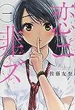 恋ニ非ズ(1) (講談社コミックス)