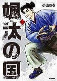 颯汰の国(3) (ビッグコミックス)