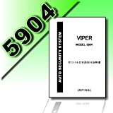 VIPER (バイパー) 5904 取付・取扱説明書 日本語マニュアル