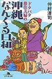 ドタバタ移住夫婦の沖縄なんくる日和 (幻冬舎文庫)