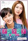 アンダンテ~恋する速度~ DVD-SET1 画像