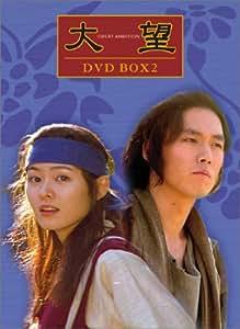 大望 DVDBOX(2)