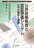 公共政策教育と認証評価システム―日米の現状と課題 (地域ガバナンスシステム・シリーズ)