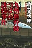 九州新幹線「つばめ」誘拐事件 (集英社文庫) 画像