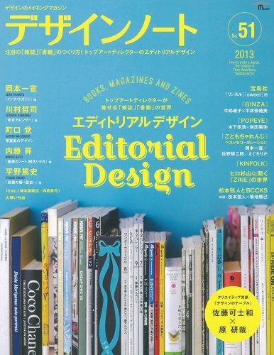 デザインノート NO.51 (SEIBUNDO Mook)の詳細を見る