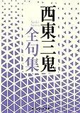 「西東三鬼全句集 (角川ソフィア文庫)」販売ページヘ