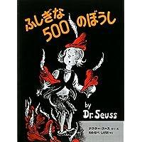 ふしぎな500のぼうし (ドクター・スースの絵本)