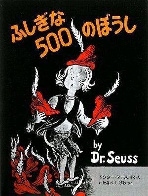 ふしぎな500のぼうし (ドクター・スースの絵本)の詳細を見る