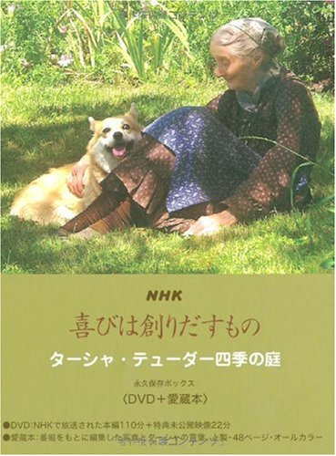 NHK 喜びは創りだすもの ターシャ・テューダー四季の庭 永久保存ボックス〈DVD+愛蔵本〉