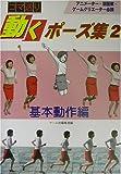 動くポーズ集2基本動作編