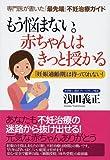 もう悩まない。赤ちゃんはきっと授かる―専門医が書いた「最先端」不妊治療ガイド 「妊娠適齢期」は待ってくれない!