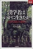 漢学者はいかに生きたか―近代日本と漢学 (あじあブックス)
