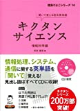 キクタンサイエンス 情報科学編 (理系たまごシリーズ)