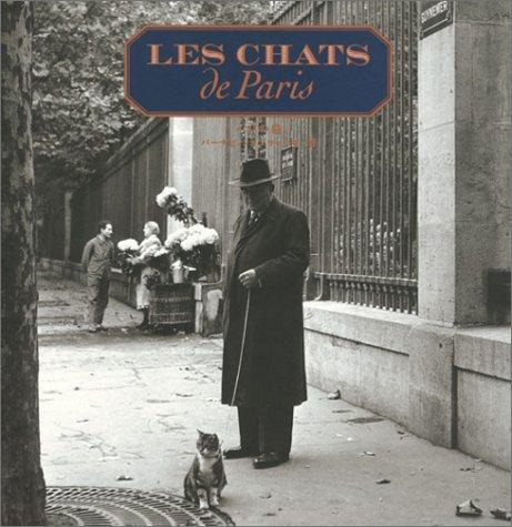 パリの猫 (Chronicle books)の詳細を見る