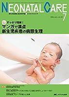 ネオネイタルケア 2016年7月号(第29巻7号)特集:すっきり理解!  マンガで満点 新生児疾患の病態生理
