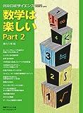 数学は楽しい part 2(別冊日経サイエンス172) (別冊日経サイエンス 172)