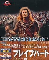 ブレイブハート 日本語マニュアル版