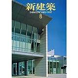 新建築 1997年 08月号