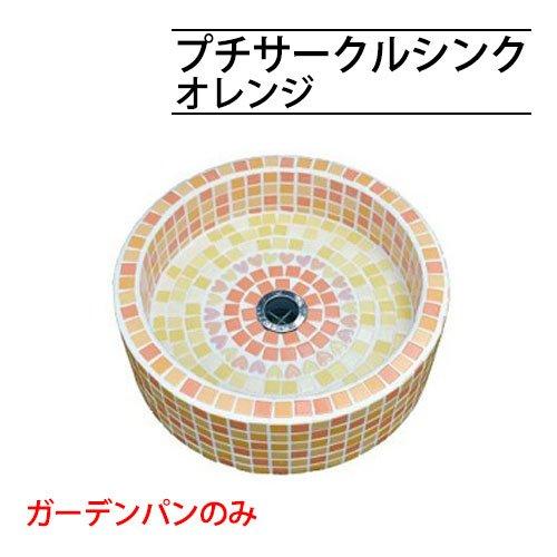 水受け ガーデンパン プチサークルシンク オレンジ ガーデンパンのみ TW3-PCS03