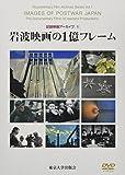 岩波映画の1億フレーム (記録映画アーカイブ)