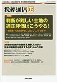 税経通信 2017年 12 月号 [雑誌]
