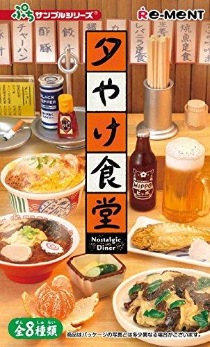 リーメント ぷちサンプル 夕やけ食堂 8個入り BOX