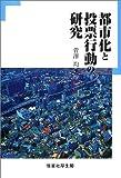 都市化と投票行動の研究